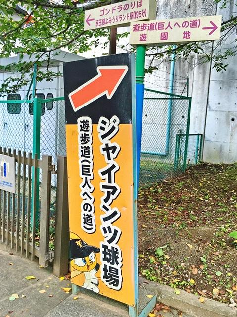 ジャイアンツ球場・遊歩道(巨人への道)看板
