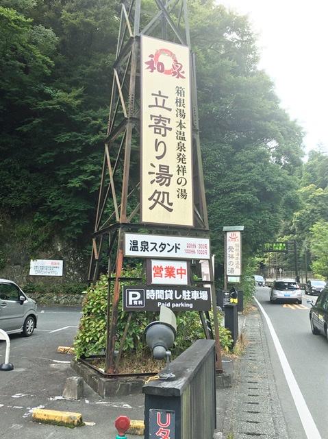 箱根湯本の日帰り温泉「和泉」の看板