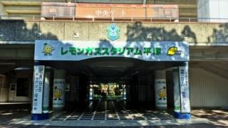 平塚市総合公園のレモンガススタジアム
