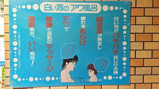 横浜関内・伊勢崎長者町の銭湯「辨天湯」の絵
