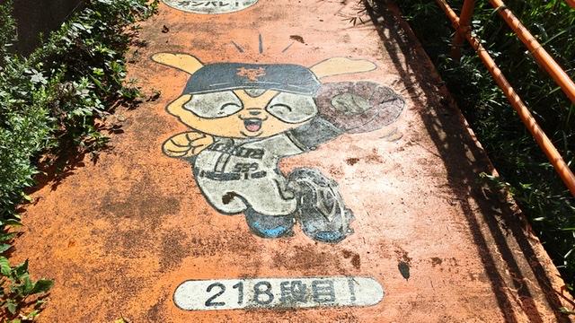 稲城市矢野口の遊歩道「巨人への道」の「218段目」の案内
