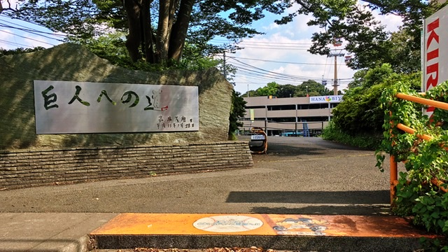 稲城市矢野口の遊歩道「巨人への道」ゴール地点