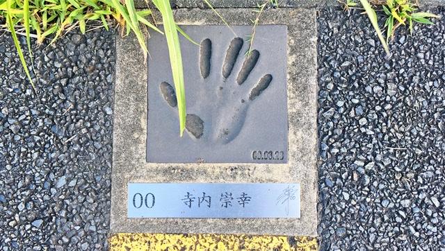 00寺内崇幸巨人軍選手の手形