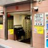 神田岩本町の銭湯「お玉湯」の