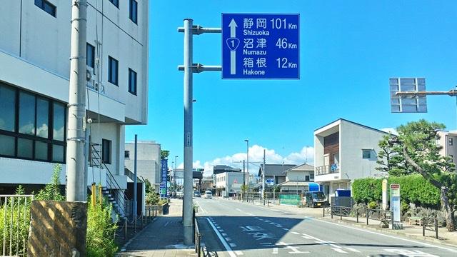国道1号の箱根まで12キロの標識