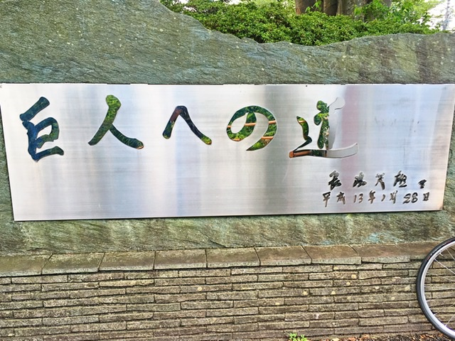 稲城市矢野口の遊歩道「巨人への道」のゴールにある石碑