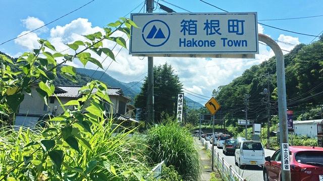 箱根町の標識