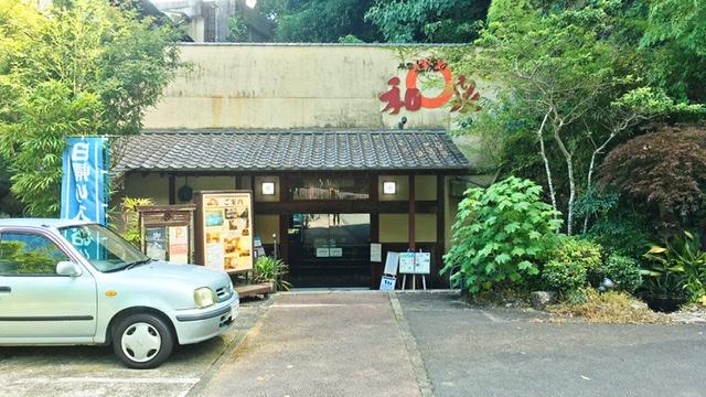 箱根湯本の日帰り温泉「和泉」の外観