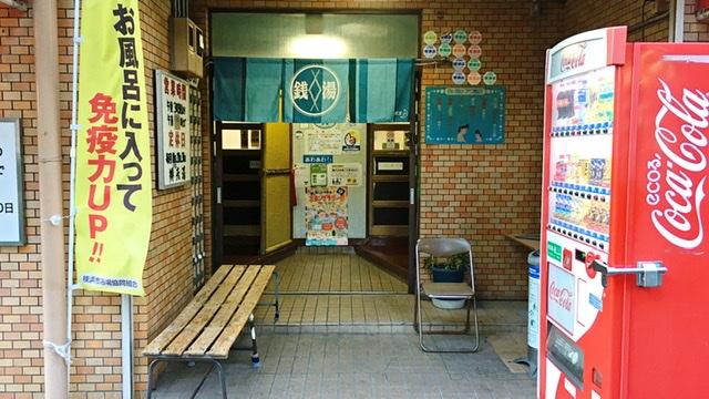 横浜関内・伊勢崎長者町の銭湯「辨天湯」の入り口