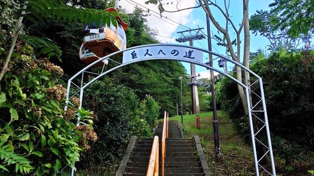 京王よみうりランド駅前「巨人への道」のスタート地点