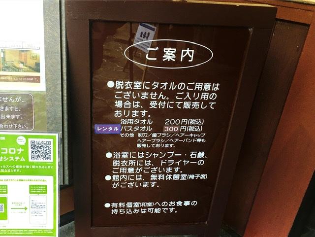 箱根湯本の日帰り温泉「和泉」の案内