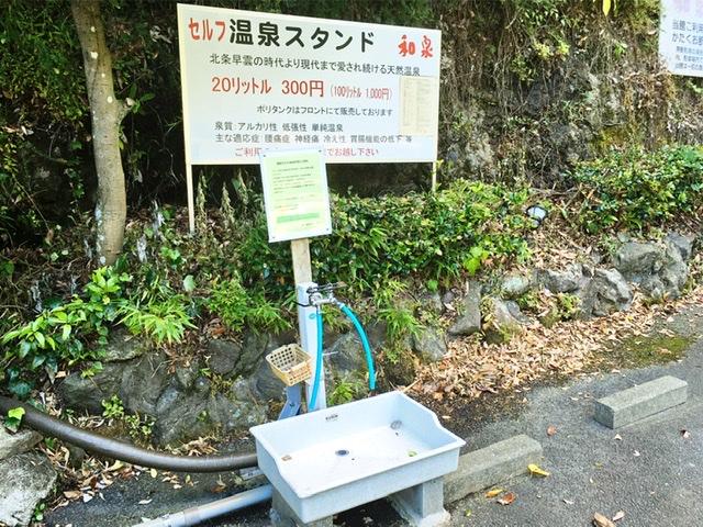 箱根湯本の日帰り温泉「和泉」の温泉スタンド