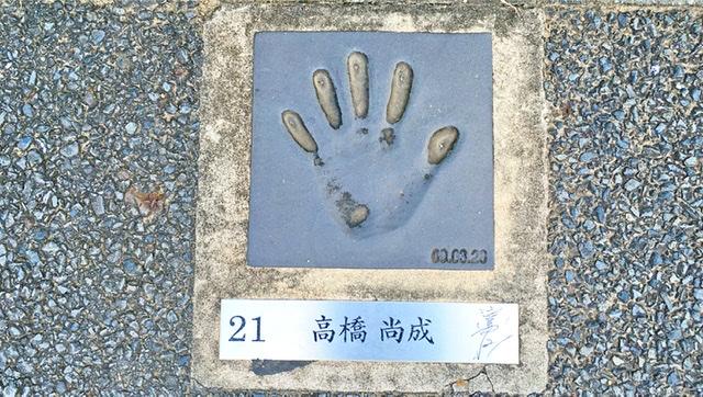 21高橋尚成巨人軍選手の手形