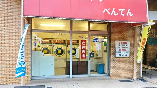 横浜関内・伊勢崎長者町の銭湯「辨天湯」の女性専用コインランドリー