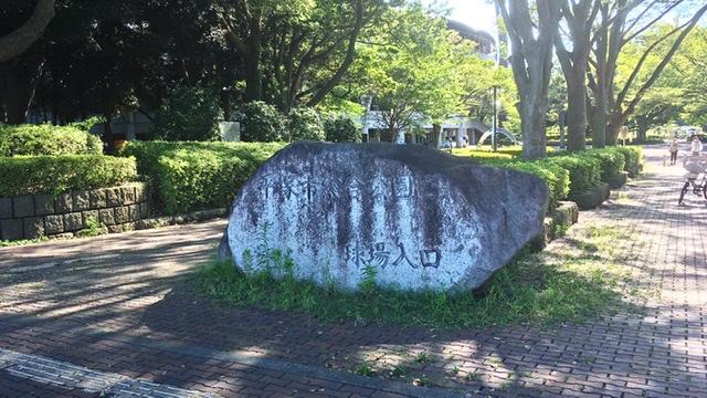 平塚市総合公園入口