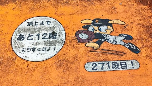 稲城市矢野口の遊歩道「巨人への道」の「271段目」の案内