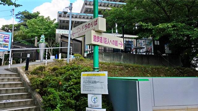 京王よみうりランド駅前ゴンドラ乗り場への道