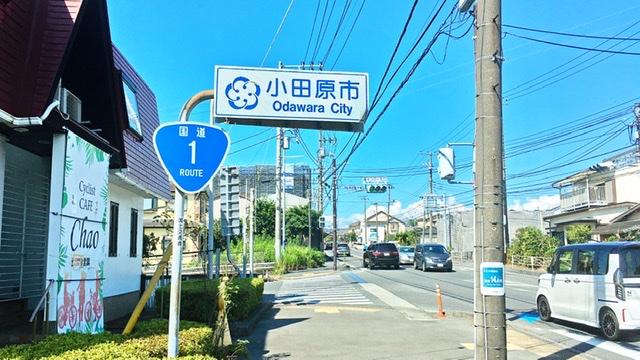 国道1号の小田原市標識