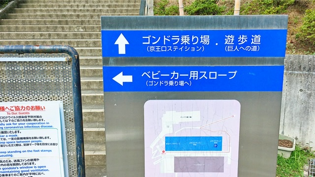京王よみうりランド駅前ゴンドラ乗り場への案内
