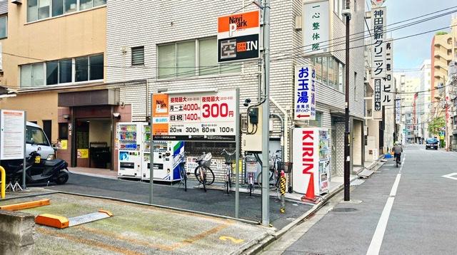神田岩本町の銭湯「お玉湯」の外観