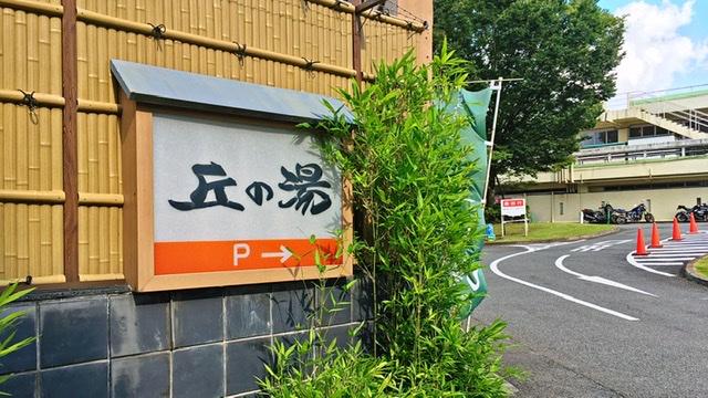 稲城市のスーパー銭湯「よみうりランド 丘の湯」の看板