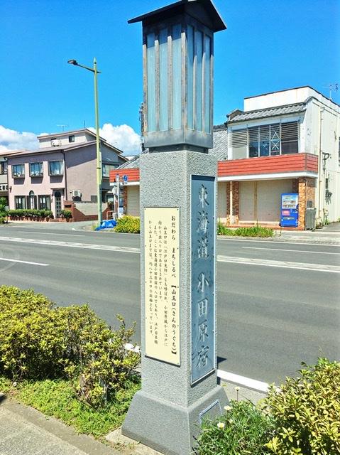 東海道 小田原宿(おだわら まちしるべ 山王口)