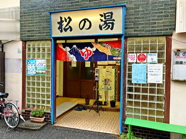 世田谷区奥沢の銭湯「松の湯」玄関