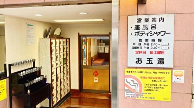神田岩本町の銭湯「お玉湯」の玄関