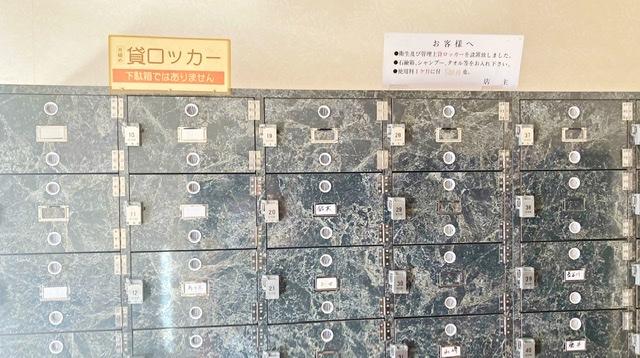 横浜市鶴見区矢向の銭湯「冨士の湯」の貸しロッカー