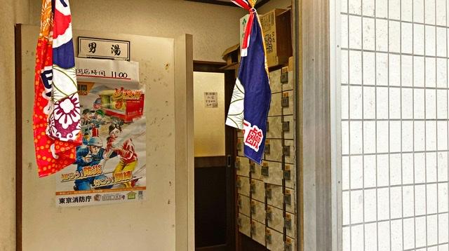大田区の銭湯「竹の湯」の入り口