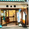 川崎市川崎区の銭湯「政の湯」の玄関