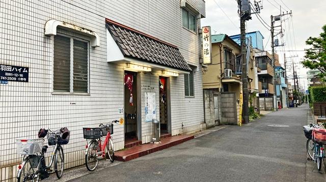 大田区の銭湯「竹の湯」の外観