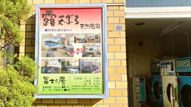 横浜市鶴見区矢向の銭湯「冨士の湯」看板