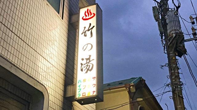 大田区の銭湯「竹の湯」の看板