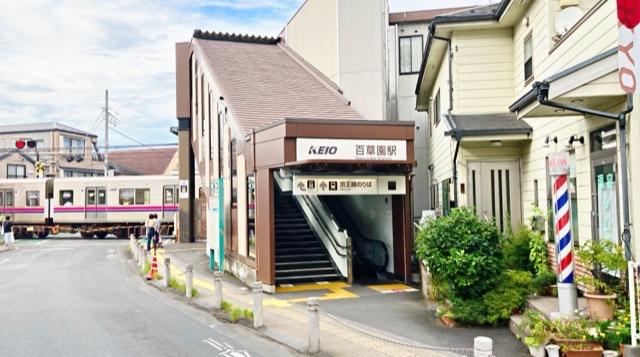 京王線百草園駅
