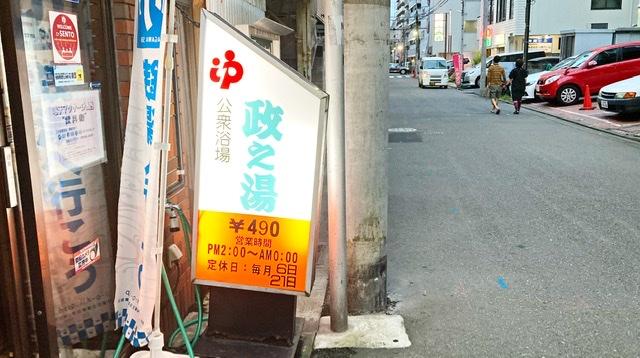 川崎市川崎区の銭湯「政の湯」の看板