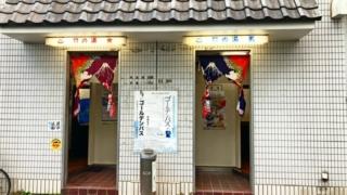 大田区の銭湯「竹の湯」の玄関