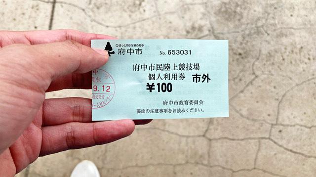 府中市民陸上競技場の個人利用領収書