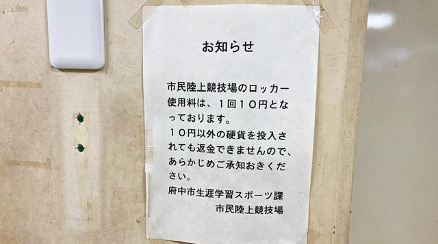 府中市民陸上競技場の更衣室内の張り紙