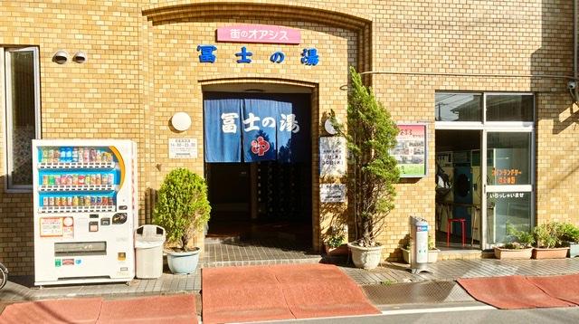 横浜市鶴見区矢向の銭湯「冨士の湯」玄関