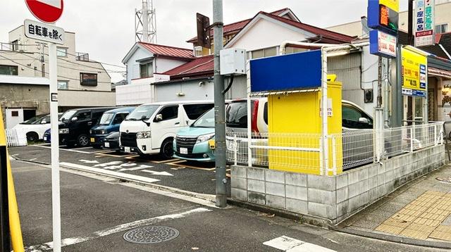 北府中の銭湯「あけぼの湯」の駐車場