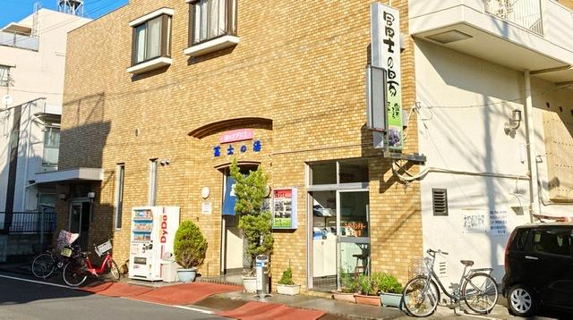 横浜市鶴見区矢向の銭湯「冨士の湯」外観
