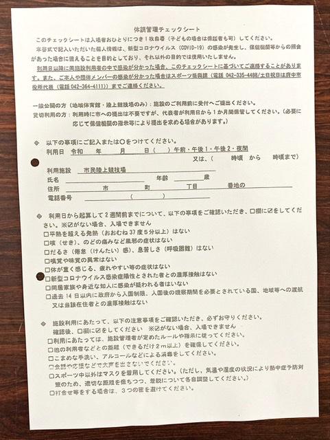 府中市民陸上競技場の個人利用申込用紙