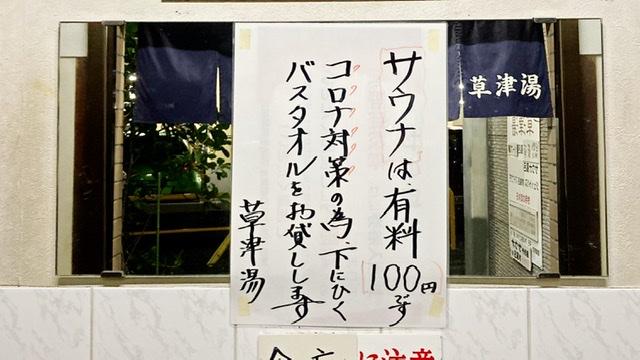 横浜市港北区綱島の銭湯「草津湯」はサウナ100円