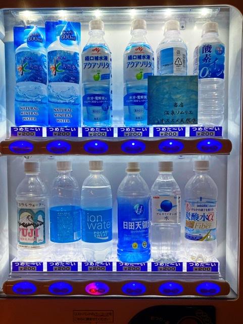 永山健康ランド・竹取の湯の自販機