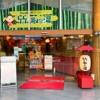 永山健康ランド・竹取の湯の入り口