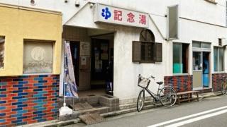 横浜市西区の銭湯「遊湯 記念湯」の入り口