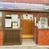 下北沢・東黄北沢の銭湯「石川湯」の玄関