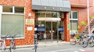大田区の銭湯「草津湯」玄関