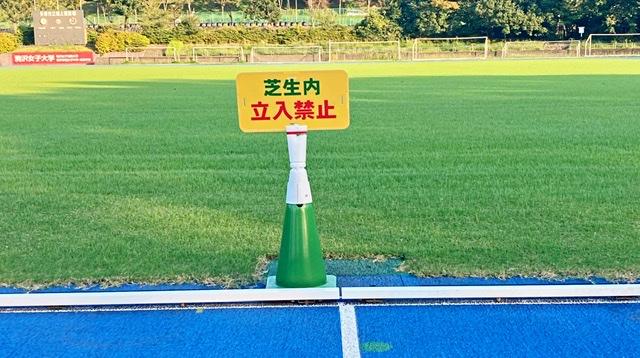 多摩市立陸上競技場の芝生立ち入り禁止